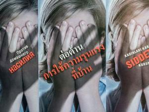 Wer hilft gegen Gewalt zuhause? Diese Broschüre informiert in 37 Sprachen. ©Thomas Schmidt, Stadt Herne